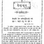 Vedamrit by स्वामी दयानन्द सरस्वती - Swami Dayananda Saraswati