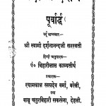 Vedanat Darshan Purvarddh by स्वामी दर्शनानन्द सरस्वती Swami Darshananand Sarswti
