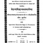 Vedant Siddhant Matamartand by पं. देवदत्त शर्मा - Pt. Devdutt Sharma