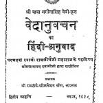 Vedanuvachan Ka Hindi - Anuvad by स्वामी रामतीर्थ - Swami Ramtirth
