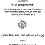 Vedavad Dwatrinshika by पं सुखलालजी संघवी - Pt. Sukhlalji Sanghvi