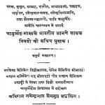 Vedyak Shiksha by नगेन्द्र नाथ - Nagendra Nath