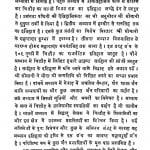 Veer Bhumi Chitoud  by रामवल्लभ सोमानी - Ram Vallabh Somani