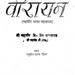 Veerayan by रघुवीर शरण - Raghuveer Sharan
