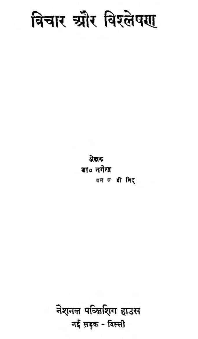 Vichar Aur Vishleshan by डॉ. नगेन्द्र - Dr.Nagendra