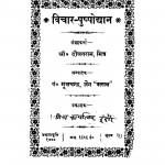 Vichar Pushpodhaan by मूलचंद्र जैन - Moolchandra Jain