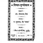 Vichar - Pushpodyan  by दौलतरामजी - Daulatramji