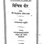 Vichitra Veer by जगन्नाथ प्रसाद - Jagannath Prasad