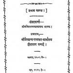 Vidavjjan bodhak by पन्नालाल - Pannalal