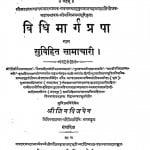 Vidhi Marg Prapa Naam Suvihit Samachari by श्री जिनप्रभसूरि - Shri Jinaprabhasuri