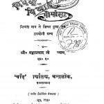 Vidhva Vivah Mimansa  by गंगाप्रसाद - Gangaprasad