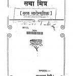 Vidhyartiyon Ka Sachcha Mitra by नाथूराम प्रेमी - Nathuram Premi