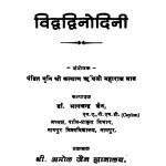 Vidvadvinodini  by कल्याण ऋषी - Kalyan Rishi