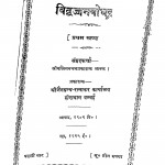 Vidvajjanbodhak Khand 1 by पन्नालाल - Pannalal