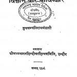 Vigyan Aur Avishkar by सुखसम्पत्तिराय भंडारी - Sukhasampattiray Bhandari