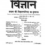 Vigyan by लाला सीताराम - Lala Sitaram