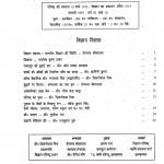 Vigyan by प्रेमचन्द्र श्रीवास्तव - Premchandra Srivastav