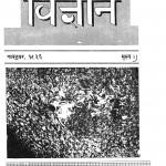 Vigyan by रामदास गौड़ - Ramdas Gaud