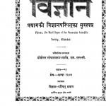 Vigyan Parishad Ka Mukhpatra by गोपालस्वरूप भार्गव - Gopalsvaroop Bhargav