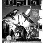 Vigyan Patrika by डॉ शिवगोपाल मिश्र - Dr. Shiv Gopal Mishra