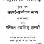 Vihari Ki Satasai Bhag - 2 by पद्मसिंह शर्मा - Padmsingh Sharma