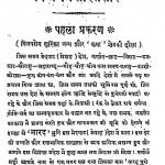 Vijayaprashastisar by विजयधर्मेसुरि - Vijaydharmesuri