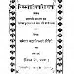 Vikramank Devacharitacharcha by महावीर प्रसाद द्विवेदी - Mahaveer Prasad Dwivedi
