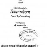 Vikranta Kaurava by पंडित पन्नालाल जैन - Pandit Pannalal Jain