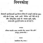Vinay Kosh by महावीर प्रसाद - Mahaveer Prasad