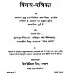 Vinay Patrika by महावीर प्रसाद - Mahaveer Prasad