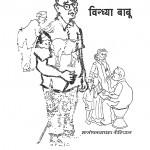 Vindhya Babu by संतोष नारायण नौटियाल - Santosh Narayan Nautiyal