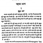 Vinoba Ke Vichar Bhag 1 by महादेव देसाई - Mahadev Desai