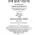 Vipuk Kosh by नगेन्द्र नाथ - Nagendra Nath