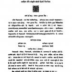 Vishv Bharati Patrika  by हजारीप्रसाद द्विवेदी - Hajariprasad Dwivedi