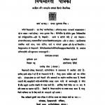 Vishv Bharti by रामसिंह तोमर - Ramsingh Tomar