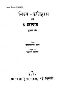 Vishv Itihas Ki Jhalak Khand 2 by जवाहरलाल नेहरू - Jawaharlal Neharu