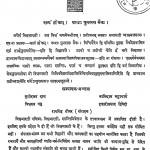 Vishvabharati Patrika Khand 9 by कालिदास भट्टाचार्य - Kalidas Bhattacharya