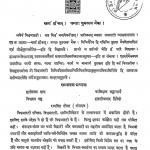 Vishvabharati Patrika Khand-8 Anka-3 by कालिदास भट्टाचार्य - Kalidas Bhattacharya