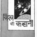 Vishw Ki Kahani  by श्रीनारायण चतुर्वेदी - Shreenarayan Chaturvedi