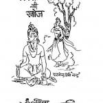 Vishwamitr Ki Khoj by यादवेन्द्र शर्मा ' चन्द्र ' - Yadvendra Sharma 'Chandra'