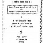 Vitarag - Vigyan Bhag - 1  by दौलतरामजी - Daulatramji