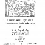 Vitarag - Vigyan by ब्र. हरिलाल जैन - Bra. Harilal Jain