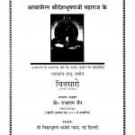 Vittasaro by राजाराम जैन - Rajaram Jain