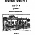 Vivekanand Granthavali Bhag - 2  by जगन्मोहन वर्मा - Jaganmohan Verma