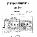 Vivekanand-granthawali Gyan - Yog Bhag - 2  by जगन्मोहन वर्मा - Jaganmohan Verma