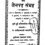 Vrihat Jainpad Sangrah by सतीश चंद्र - Satish Chandra