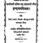 Vrindavanavilas by नाथूराम प्रेमी - Nathuram Premi