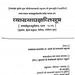 Vyakhya Pragyapti Sutr by मिश्रीमल जी महाराज - Mishrimal Ji Maharaj