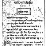 Vyakhyan Divakar by कालूराम शास्त्री - Kaluram Shastri