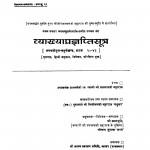 Vyakhyapragyapti Sutr   by ब्रजलाल जी महाराज - Brajalal Ji Maharaj